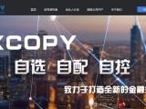 XCOPY国内期货策略共享社区 人人可做 操盘手