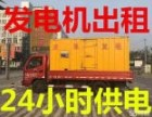 塘沽100kw-1000kw发电机出租优惠价格