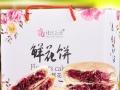元旦春节糕点精品礼盒,手工无添加自产自销。