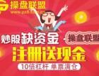 漯河宝尚配资股票配资平台有什么优势?