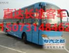 从重庆到阳泉汽车查询要多久15073148462直达大巴汽车
