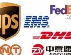 新乡国际快递公司新乡国际快递电话、价格