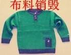 上海外贸服装销毁焚烧价格,进出口残次鞋帽女装销毁供应商