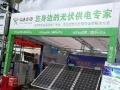 全市优惠太阳能发电批发,太阳能路灯,电池板,监控供电系统