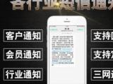 三網106短信,群發各行業iMessage蘋果推信