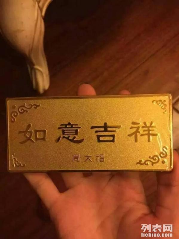 缙云壶镇黄碧街新建上门回收隆信珠宝黄金手链项链金条钻戒