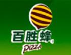 百胜蜂披萨 诚邀加盟