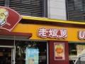 十大快餐加盟品牌-嘉兴老娘舅快餐加盟品牌