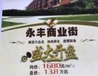 电梯房出售南京周边永丰商业街2室1厅1卫74㎡14万
