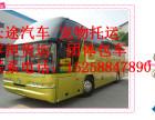 萧山到呼和浩特的客车 直达(15258847890+站内信息