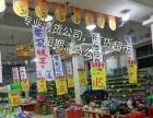 梅州超市专业清货公司,平远百货超市短期专业清货公司