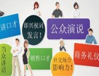 武汉成人演讲口才-形象礼仪-心理素质培训班