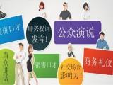 唐山成人演讲口才-形象礼仪-心理素质培训班