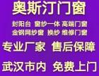 武汉地区专业封阳台换纱窗,门窗维修,隐形纱窗,高端门窗定制