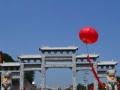 山西省较大、较好的陵园—寿仙施孝园福位热销中