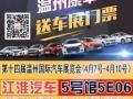 4月7-10号江淮汽车展动动手指转发集赞价值40元