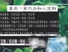 重庆一家代办跑腿公司