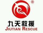 九天救援全国25000家救援网点助力拖车公司汽修厂事业腾飞