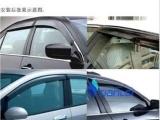 专车专用 比亚迪汽车晴雨挡F3/G3/L
