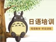 如皋日语培训班暑期班招生