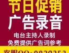 酸辣粉宣传广告录音mp3 周年店庆广告语宣传录音广告词