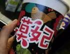镇江莫妃奶茶加盟怎么样 莫妃奶茶加盟费多少