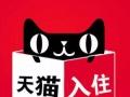 内部渠道代入驻天猫各类目旗舰店(前期无任何费用)