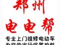 郑州电电帮 上门维修电动车+流动补胎