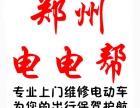 郑州电电帮 电动车维修流动补胎换胎上门电话