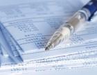 曲靖代理做帐,审计验资,所得税汇算,兼职会计,帐务处理