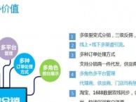 微信三级分销系统,强力推广吸粉,建站定制APP