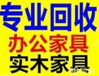南京二手家具回收南京办公家具回收二手回收