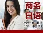 上海商务日语培训课程 日企晋升空间大大增加