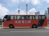 旅游观光车广告