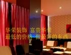 永州真低价各类高中低家庭门面办公影剧宾馆室内外装修