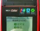 拉卡拉POS机(支持微信、支付宝支付)