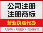 重庆渝中住宅地址注册公司,办餐饮许可证,各类资质代理