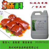 味科红烧肉香精咸味台烤香精,烤肠专用香精,火腿肠食用香精