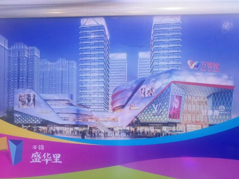 万锦城产权旺铺十年包租 坐收租金