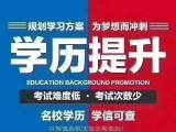 2020深圳专业成人教育学历提升