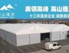 阳江体育赛书活动大篷,德国大篷,阳江高山篷房公司