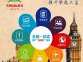 一站式留学服务-英鹏国际教育
