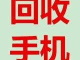 杭州回收苹果xs二手苹果8P华为手机vivo手机回收