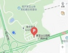 南京聚宝山公园停车场招商