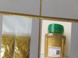 陶瓷颜料 真瓷胶黄金粉 美术颜料 塑胶颜料美缝剂金葱粉