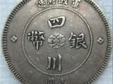四川铜币稀有版如何快速出手