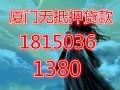 漳州私借,汽车抵押贷款,181 5036 1380半小时拿钱