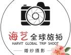 聊城海艺全球旅拍婚纱摄影,让爱无处不在~
