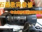 天津市塘沽区单反相机维修数码相机维修站尼康维修索尼
