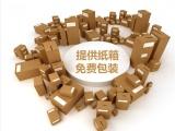 聯邦國際快遞日本美國菲律賓新加坡行李辦公國際搬家上門提貨